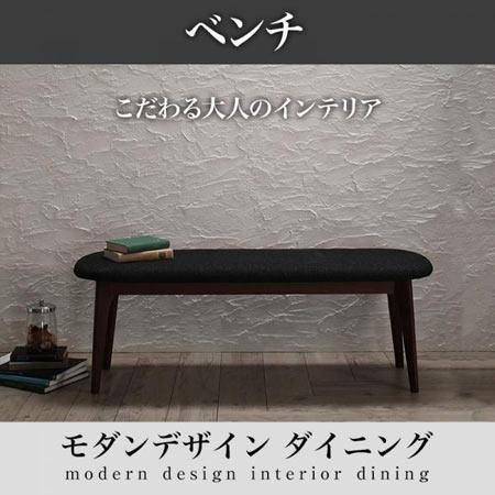 モダンデザインダイニングベンチ 2人掛け Le qualite ル・クアリテ ベンチ 単品 500023765
