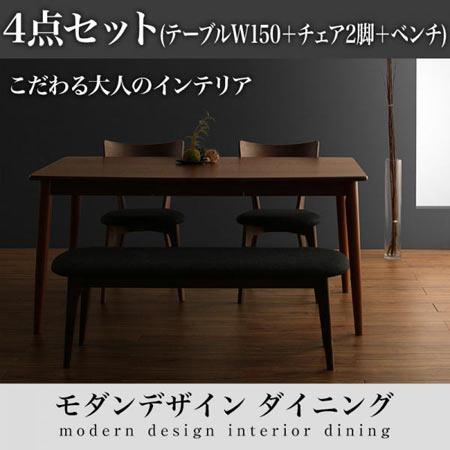 モダンデザインダイニングセット 4人用 Le qualite ル・クアリテ 幅150 4点セット(テーブル幅150+チェア2脚+ベンチ1脚) 500023768