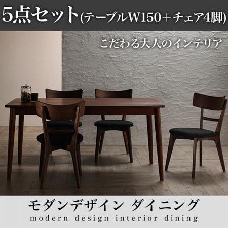 モダンデザインダイニングセット 4人用 Le qualite ル・クアリテ 幅150 5点セット(テーブル幅150+チェア4脚) 500023770