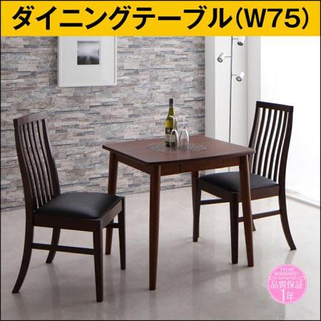 新婚カップル向け ハイバックチェア ダイニングテーブル Themis テミス 幅75 ブラウン テーブル 単品 500023773