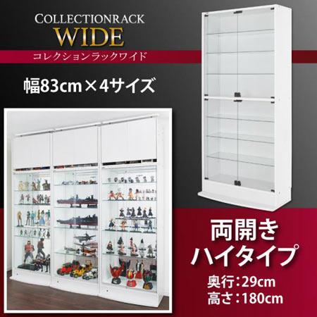 コレクションラック ワイド 本体 両開きタイプ 高さ180 奥行29