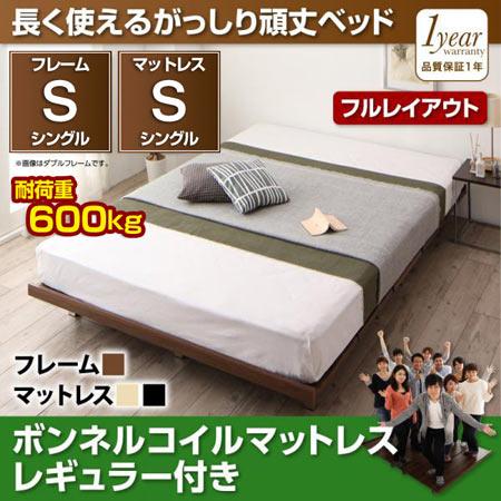 頑丈デザインすのこベッド RinForza リンフォルツァ フルレイアウト シングル レギュラー ボンネルコイルマットレスレギュラー付き 500021837