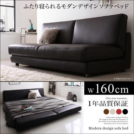 ふたり寝られるモダンデザインソファベッド Nivelles ニヴェル 160cm 500023793