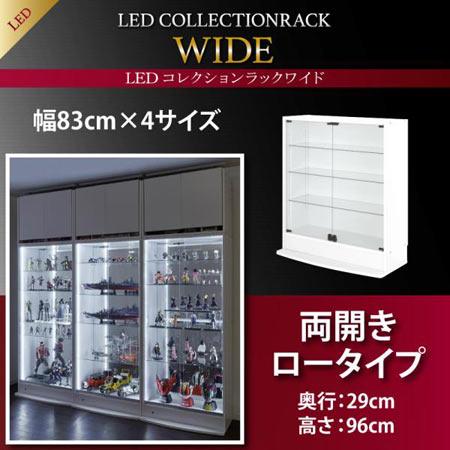 LEDコレクションラック ワイド 本体 両開きタイプ 高さ96 奥行29