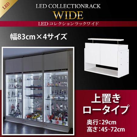 LEDコレクションラック ワイド 上置き 高さ45~72 奥行29