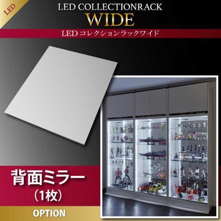LEDコレクションラック ワイド 専用別売品 背面ミラー(1枚)