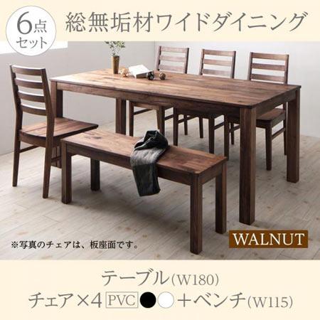 総無垢材ワイドダイニングテーブルセット 6人用 Cursus クルスス 6点セット テーブル幅180+チェア4脚+2人掛けベンチ1脚 ウォールナット PVC座 500024252