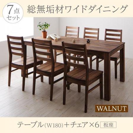 総無垢材ワイドダイニングテーブルセット 6人用 Cursus クルスス 7点セット テーブル幅180+チェア6脚 ウォールナット 板座 500024257