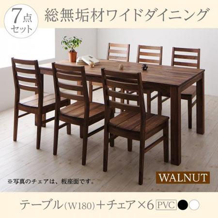 総無垢材ワイドダイニングテーブルセット 6人用 Cursus クルスス 7点セット テーブル幅180+チェア6脚 ウォールナット PVC座 500024258