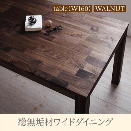 総無垢材ワイドダイニングテーブル Cursus クルスス 幅160 テーブル単品 500024263