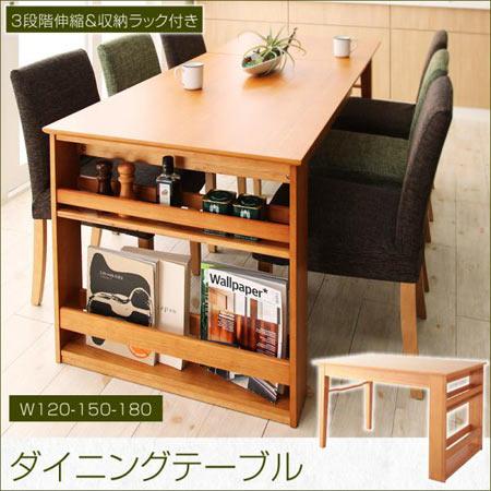 3段階伸縮 収納ラック付き エクステンションダイニングテーブル Delight ディライト 幅120~180 テーブル単品 500024324