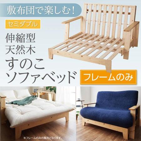 伸縮型天然木すのこソファベッド Dueto ドゥエート 2人掛け 140cm 日本製 ソファーベッド ソファーベット リクライニングソファーベッド リクライニングソファーベット リクライニング 兼用 おしゃれ 500024472