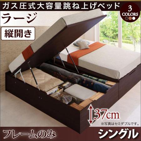 シンプルデザイン ガス圧式大容量跳ね上げベッド ORMAR オルマー 縦開き シングル ラージ ベッドフレーム 単品 マットレス無し 500022036
