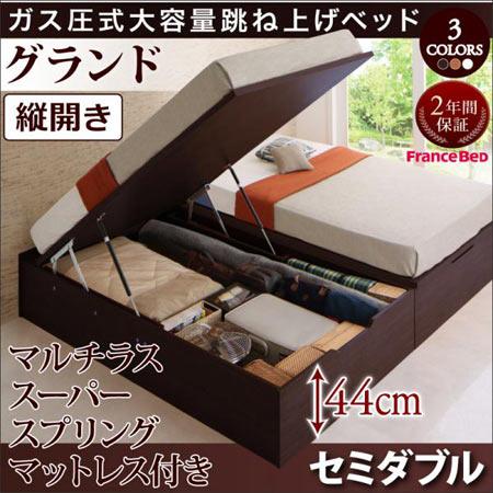 シンプルデザイン ガス圧式大容量跳ね上げベッド ORMAR オルマー 縦開き セミダブル グランド マルチラススーパースプリングマットレス付き 500022085