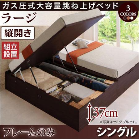 組立設置 シンプルデザイン ガス圧式大容量跳ね上げベッド ORMAR オルマー ベッドフレームのみ 縦開き シングル ラージ