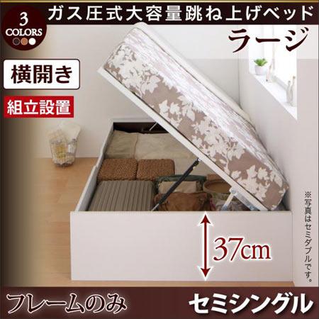 組立設置 シンプルデザイン ガス圧式大容量跳ね上げベッド ORMAR オルマー ベッドフレームのみ 横開き セミシングル ラージ