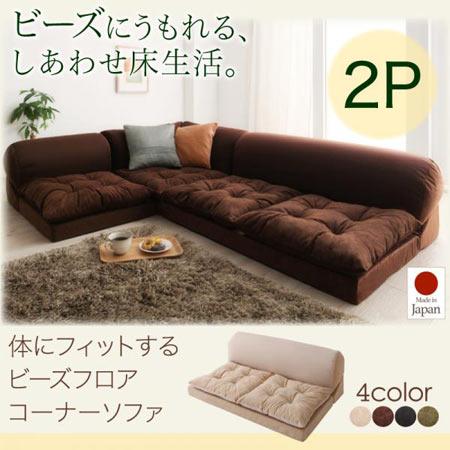 体にフィットするビーズフロアコーナーソファ pufy プーフィ 2人掛け 日本製 おしゃれ ソファ ソファー 椅子 500024479