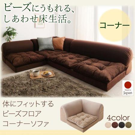 体にフィットするビーズフロアコーナーソファ pufy プーフィ コーナー 日本製 おしゃれ ソファ ソファー 椅子 500024480