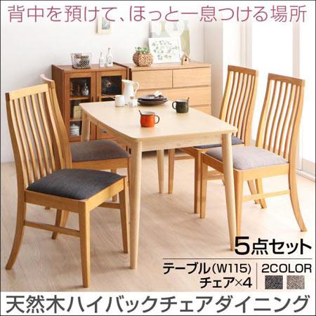 天然木 ハイバックチェアダイニングセット 4人用 cabrito カプレット 5点セット(テーブル幅115+チェア4脚) 500024496