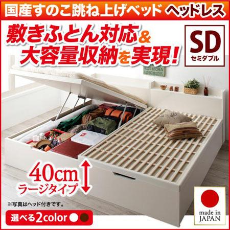 ふとん対応 すのこ 跳ね上げ式 ベッド Begleiter ベグレイター セミダブル ベッドフレーム 単品 縦開き ヘッドレス 深さラージ 木製 日本製 跳ね上げベッド おしゃれ 布団対応 ガス圧 跳ね上げ ベッド ベット 収納 r-thc-500025954