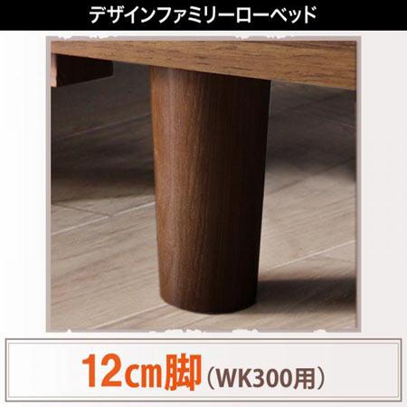 デザインすのこファミリーベッド ライラオールソン 専用付属品 12cm 脚(WK300用) 500023193