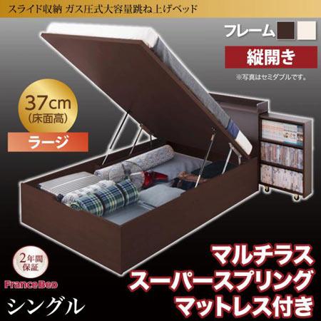 スライド収納 大容量ガス圧式跳ね上げベッド Many-IN メニーイン 縦開き シングル 深さラージ マルチラススーパースプリング マットレス付き 500024002