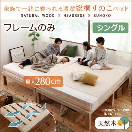 総桐すのこベッド Kirimuku キリムク シングル 500024499