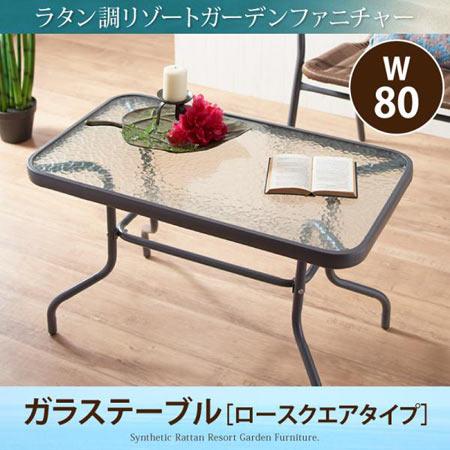ラタン調リゾートガーデンテーブル Rashar ラシャル 幅80 テーブル単品 500025836