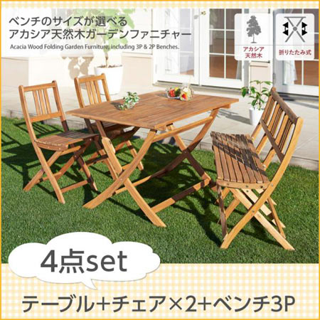 アカシア天然木ガーデンセット Efica エフィカ 4点セット(テーブル幅120+チェア2脚+3人掛けベンチ1脚) 500025839