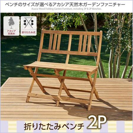 アカシア天然木ガーデンベンチ 2人掛け Efica エフィカ ベンチ単品 500025845
