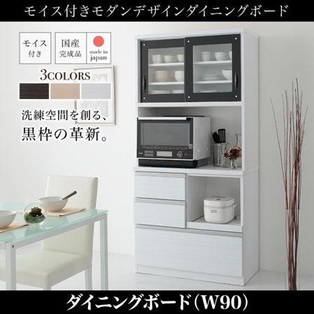 モイス付きモダンデザイン キッチンボード Schwarz シュバルツ キッチンボードW90 幅90 500025847