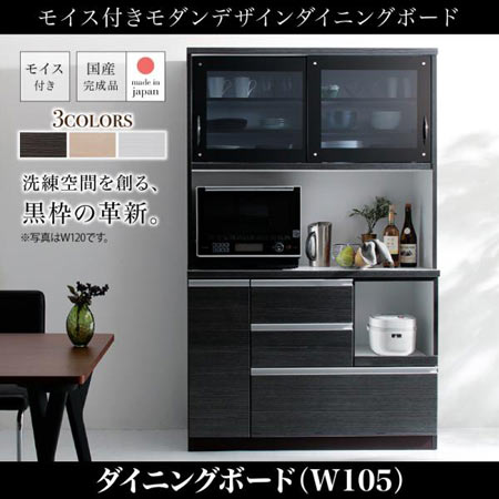 モイス付きモダンデザイン キッチンボード Schwarz シュバルツ キッチンボードW105 幅105 500025848