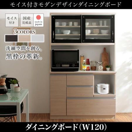 モイス付きモダンデザイン キッチンボード Schwarz シュバルツ キッチンボードW120 幅120 500025849