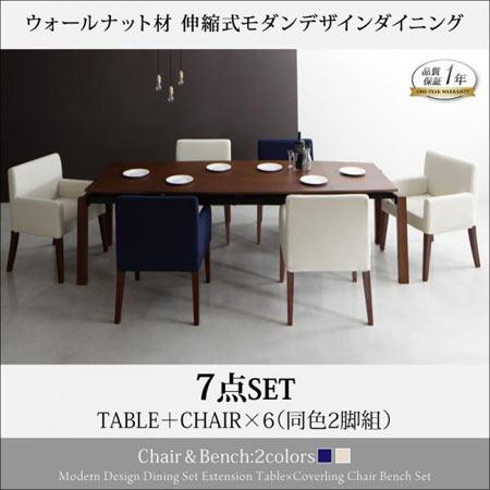 ウォールナット材 伸縮式 モダンデザイン ダイニングテーブルセット MADAX マダックス 7点セット 伸縮テーブル チェア6脚 500026381