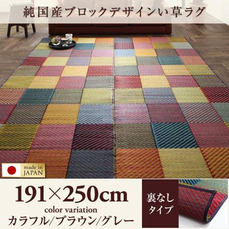 純国産ブロックデザインい草ラグ lilima リリーマ 191×250cm 裏地なし 500026584