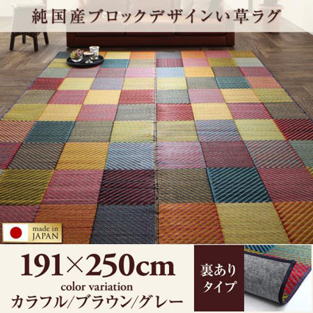 純国産ブロックデザインい草ラグ lilima リリーマ 191×250cm 裏地あり 500026587