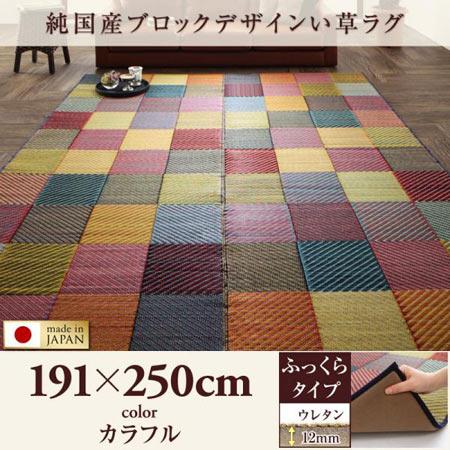 純国産ブロックデザインい草ラグ lilima リリーマ 191×250cm ふっくら 500026590