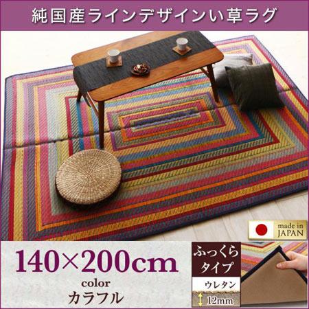 純国産ラインデザインい草ラグ ludima ルディマ 140×200cm ふっくら 500026599