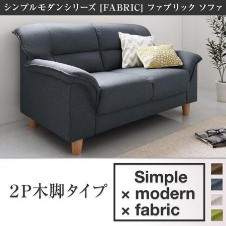 ソファ 木脚タイプ 2人掛け FABRIC ファブリック 500026609