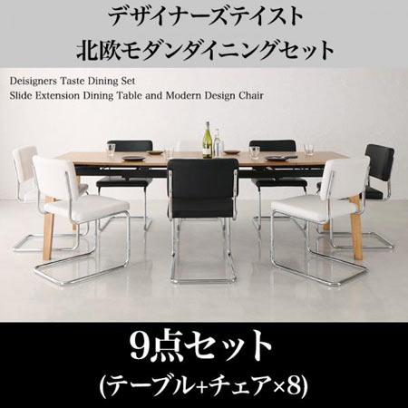 デザイナーズテイスト 北欧モダン ダイニングセット CHESCA チェスカ 9点セット テーブル+チェア8脚 ダイニングテーブルセット ダイニングセット おしゃれ リビング ダイニング テーブル 4人 セット 500026747