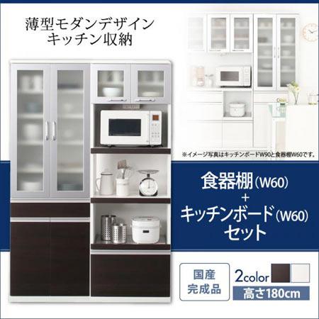 食器棚+キッチンボードセット W60+W60 Sfida スフィーダ 500026761