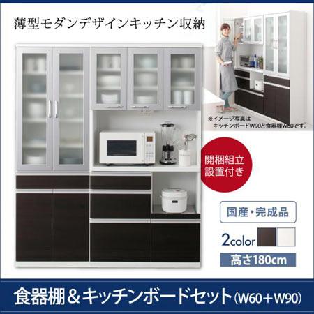 開梱設置サービス付き 食器棚+キッチンボードセット W60+W90 Sfida スフィーダ 500026770