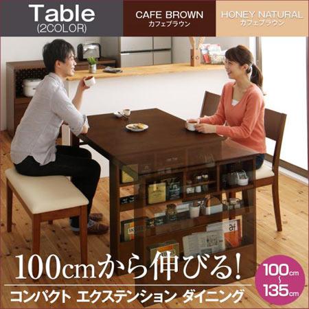 コンパクトエクステンションダイニングテーブル popon ポポン 幅100~135 テーブル単品 木製 エクステンションテーブル 伸長テーブル 拡張テーブル おしゃれ スライド 伸縮 伸長 拡張 広がる エクステンション ダイニング テーブル 机 台 500026948