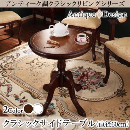 アンティーク調 クラシックサイドテーブル Francoise フランソワーズ 直径60 テーブル単品 ラウンドテーブル 丸テーブル 木製テーブル サイドテーブル おしゃれ 猫足 猫脚 ねこ脚 猫脚 リビング ダイニング テーブル 机 台 500027014