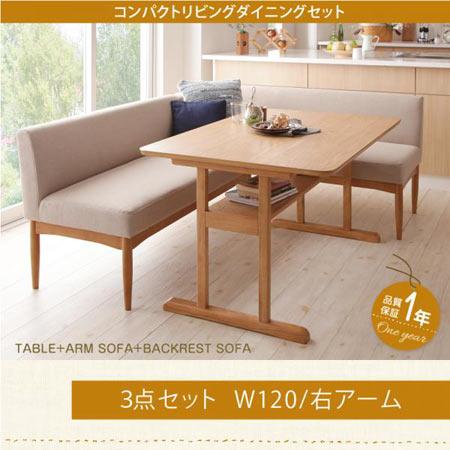 コンパクト リビングダイニングセット Roche ロシェ テーブル幅120 ソファ1脚 右アームソファ1脚 ソファーダイニングセット ダイニングテーブルソファセット おしゃれ リビング ダイニング テーブル ソファー ソファ 3点 4人 セット 40601045
