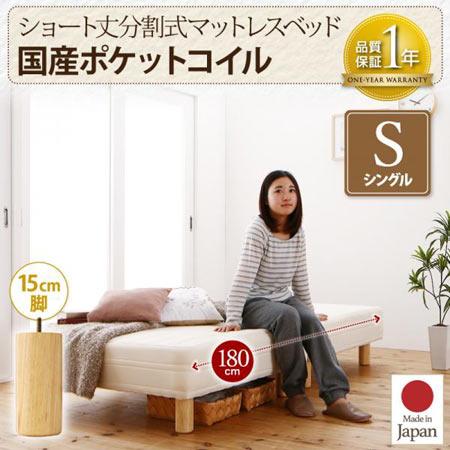 コンパクト 分割式 脚付きマットレスベッド シングル ショート丈 脚15cm ポケットコイル 500026626