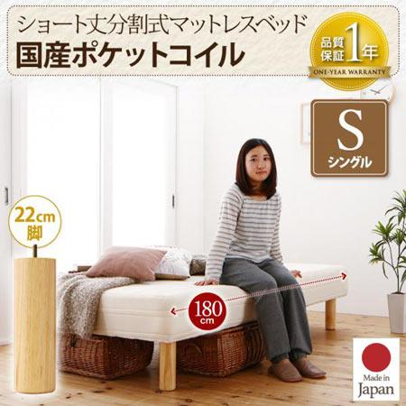 コンパクト 分割式 脚付きマットレスベッド シングル ショート丈 脚22cm ポケットコイル 500026628