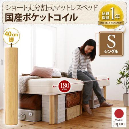 コンパクト 分割式 脚付きマットレスベッド シングル ショート丈 脚40cm ポケットコイル 500026632