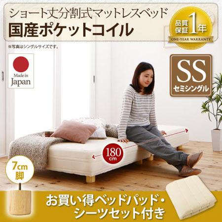 コンパクト 分割式 脚付きマットレスベッド セミシングル ショート丈 脚7cm ポケットコイル 500026633