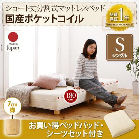 コンパクト 分割式 脚付きマットレスベッド シングル ショート丈 脚7cm ポケットコイル 500026634